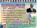 安南呼吁各国重视防范禽流感蔓延-图表