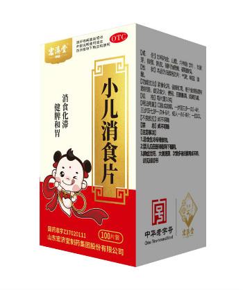 宏濟堂小兒消食片與江中小兒健胃消食片服用方法一樣嗎?選哪個藥好?