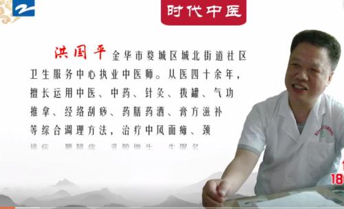 中國好醫生——百草齋主著名中醫洪國