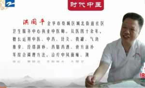 中國好醫生——百草齋主著名中醫洪國平