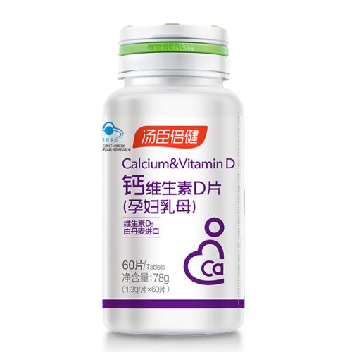 湯臣倍健鈣維生素D片:鈣+維生素D,營養好搭檔