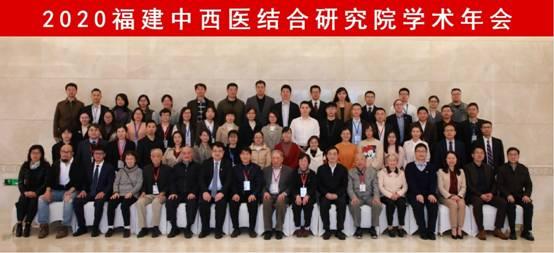 聚焦:悅康藥業集團協辦2020福建中西醫結合研究院學術年會