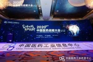 石药集团闪耀亮相中国医药战略大会
