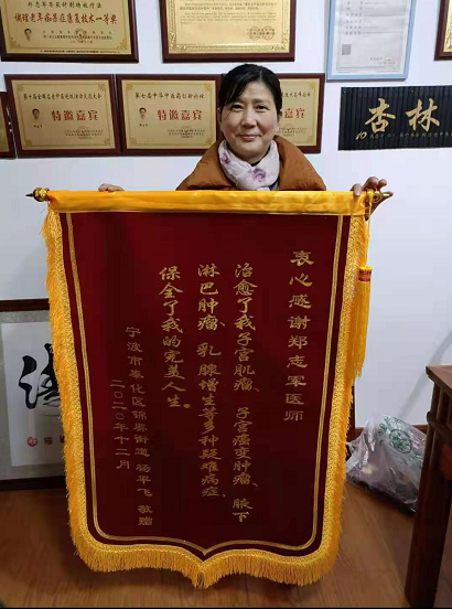 百名中醫專題報道——治療各種疑難病中醫專家 鄭志軍