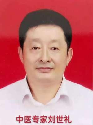 中醫國粹人物專題報道——著名中醫專家 劉世禮