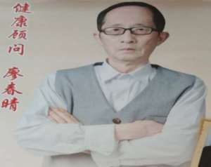 2021最美名中醫——中醫藥大健康專家廖春晴