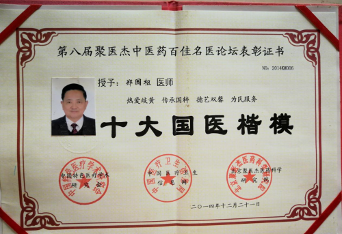 大国艺术传世名家--祖传中医师郑国枢