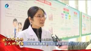 東南衛視報道 探尋沙縣總醫院模式,為易聯眾醫共體一體化管理平臺助力醫改點贊