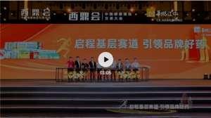 西鼎會丨華潤江中:激活縣域賦新能,引領品牌進基層