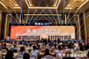 """2021西鼎會西安楊森重磅分享—— 信息時代新模式深耕基層市場 經典原研""""西比靈""""再啟新裝"""