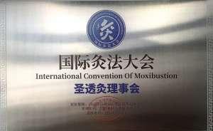 北京灸一堂國學與中醫高峰論壇暨首屆圣透灸療法大會通知