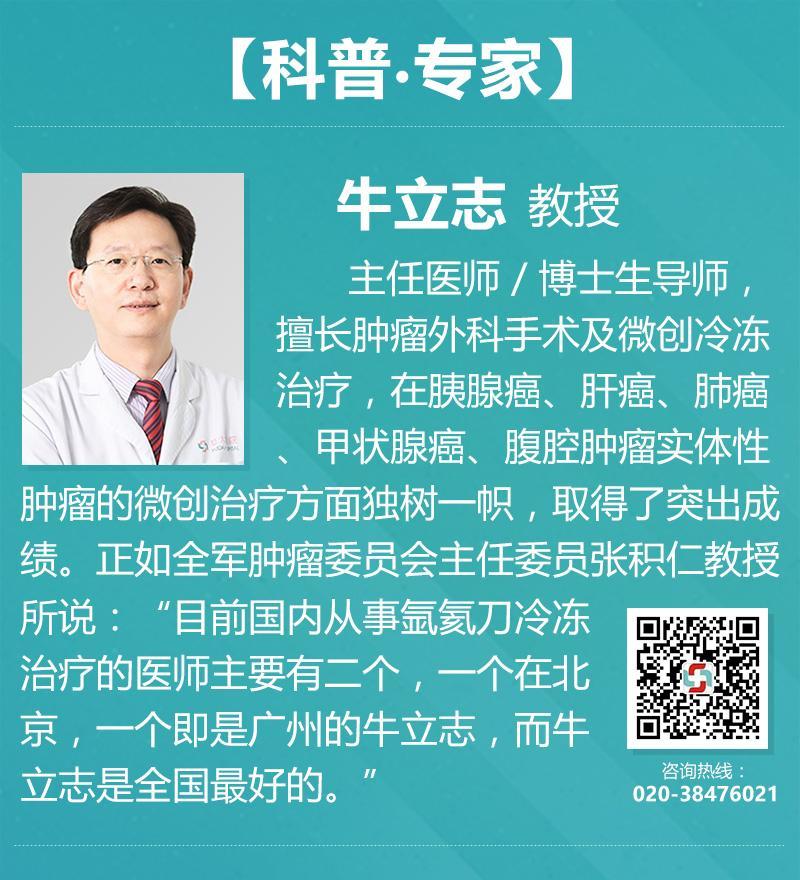 深圳肿瘤医院推荐广州复大肿瘤医院:胰腺癌发现时大部分是晚期