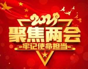 【聚焦全國兩會】——健康中國最美名中醫 孫太山