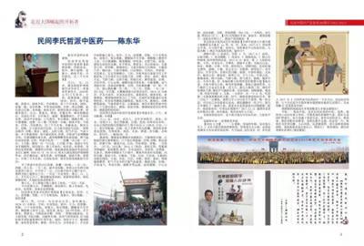 中醫國粹人物專題報道民間李氏哲派中醫藥——陳東華