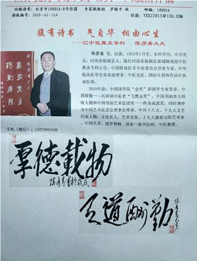 中医国粹人物专题报道-鼻炎克星陈彦青