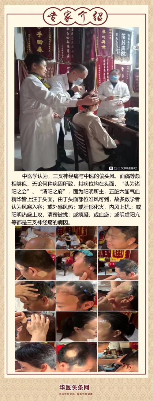 中医国粹人物专题报道--李东兰主治头痛,头疼,偏头痛,三叉神经痛
