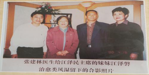 中医国粹人物专题报道——中医世家张建林医师