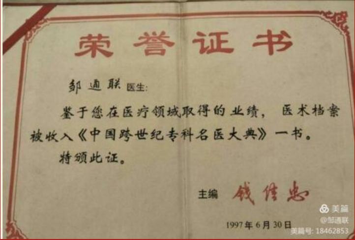 记弘扬国粹施仁术 融汇古今铸医魂-医学专家邹通联