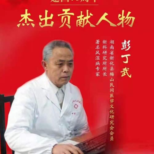 名医首席专家-中医彭丁武