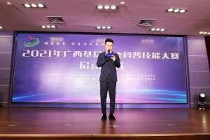健康素养,让生活更美好!2021年广西基层健康科普技能大赛在南宁启动