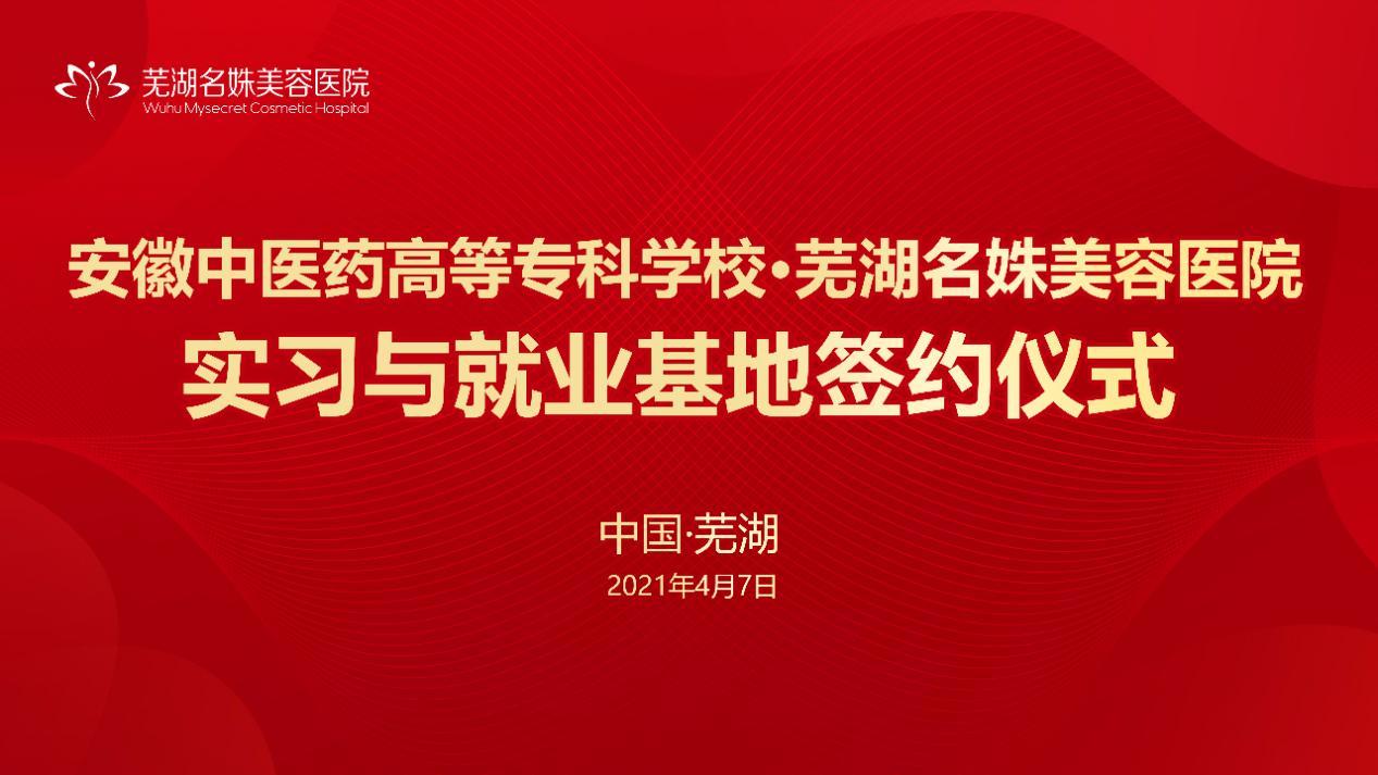 """省中医药高专""""实习与就业基地""""正式落户芜湖名姝整形"""