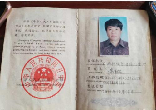自学成才的中医名师——记东兰一颗璀璨耀眼的中医名师吴剑涛