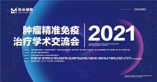2021肿瘤精准免疫治疗学术交流会在厦门召开,中科院专家出席会议