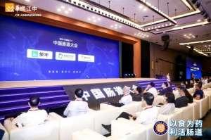 """""""以食为药 利活肠道""""华润江中携全新战略深度参与2021中国肠道大会"""