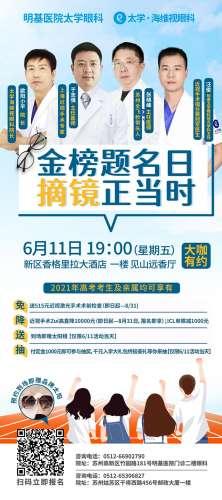 金榜題名日,摘鏡正當時,蘇州太學海維視助力高考學子近視手術