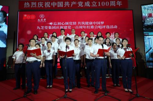 不忘初心頌黨情 共筑健康中國夢 九芝堂舉辦慶百年主題活動