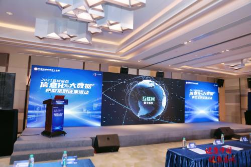 2021縣域醫院信息化與大數據典型案例分享論壇在蘇圓滿舉行