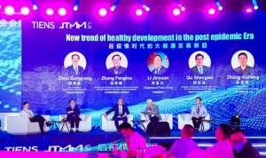 后疫情時代一帶一路健康產業發展論壇舉行