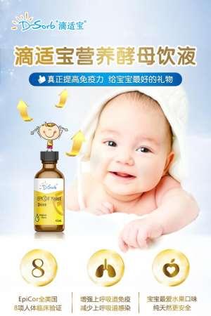 滴適寶愛畢可(EpiCor?)酵母飲液,提升寶寶免疫好幫手