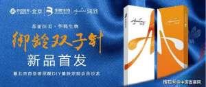 御齡雙子針新品首發活動在北京蘇亞醫療美容醫院圓滿落幕!