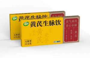 黃芪生脈飲多少錢一盒?選擇適合自己的最重要