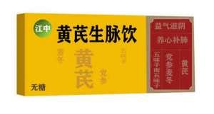 你知道黃芪生脈飲禁忌人群有哪些嗎?要注意!