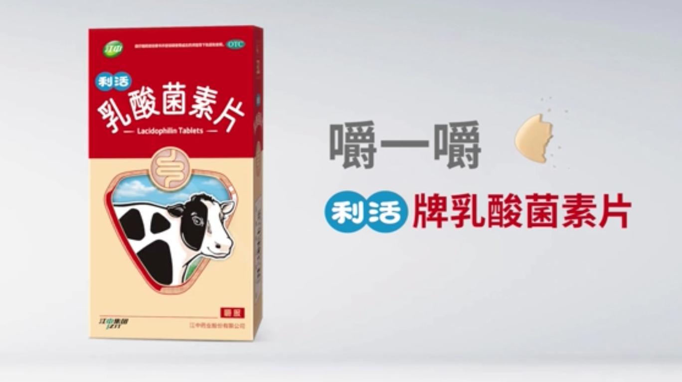 肠健康才能常健康!江中乳酸菌素片为肠道健康保驾护航!