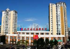 北京安太嘉园医院怎么样 诚信行医温馨服务