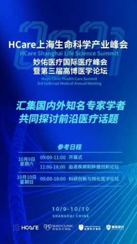 2021妙佑医疗国际医疗峰会暨第三届高博医学论坛召开在即