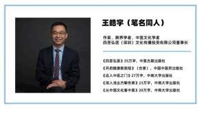 同人王皓宇——从中医看中国学问的传承与民族学问复兴