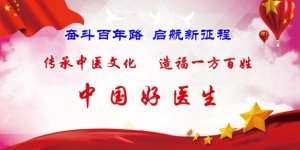 大医精诚树典范 守护健康谱华章 肿瘤癌症专家——李富城博士