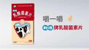 利活乳酸菌素片治什么病?这几类人要注意