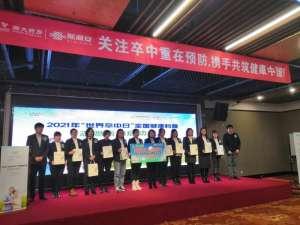 2021年世界卒中日全国健康科普志愿者公益活动在沈阳正式启动