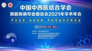 静康医院王铁民院长受邀参加2021年中国中西医结合学会肾脏病学术年会