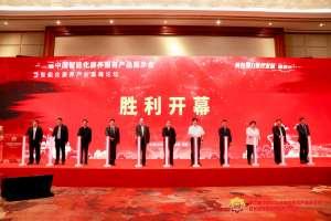 助力智慧养老:第二届中国智能化康养产品展示会举行